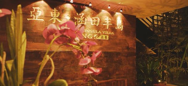 溧阳天目湖涵田度假村酒店酒店品牌