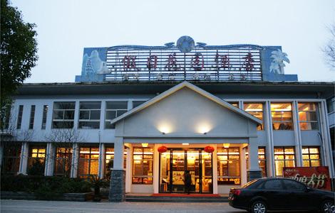 天目湖假日花园酒店 中餐厅