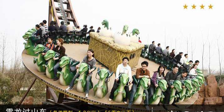 游常州恐龙园 泡恐龙谷温泉2人2日游